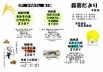 Moriki_dayori_1009