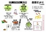 Morikidayori_1010
