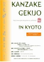 Kanzakegekijyokyoto2011