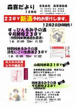 Morikidayori_1112