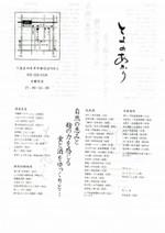 Toyonoakari
