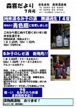 Moriki_dayori_1207cons