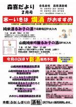 Morikidayori1302_2