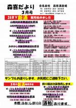 Morikidayori1303